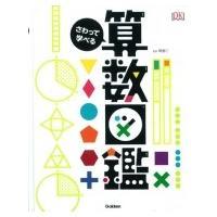 SC5 発売日:2015年02月03日 / ジャンル:物理・科学・医学 / フォーマット:絵本 / ...