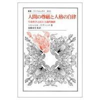 発売日:2015年03月31日 / ジャンル:哲学・歴史・宗教 / フォーマット:全集・双書 / 出...