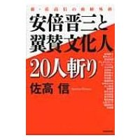 発売日:2015年03月27日 / ジャンル:社会・政治 / フォーマット:本 / 出版社:河出書房...