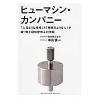 発売日:2015年04月 / ジャンル:ビジネス・経済 / フォーマット:本 / 出版社:ダイヤモン...