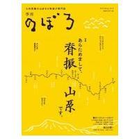 発売日:2015年03月20日 / ジャンル:実用・ホビー / フォーマット:本 / 出版社:西日本...