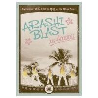 嵐 アラシ / ARASHI BLAST in Hawaii 【DVD通常盤】  〔DVD〕|hmv