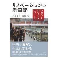 発売日:2015年05月15日 / ジャンル:建築・理工 / フォーマット:本 / 出版社:学芸出版...