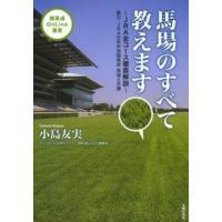 発売日:2015年04月 / ジャンル:実用・ホビー / フォーマット:本 / 出版社:インターグロ...