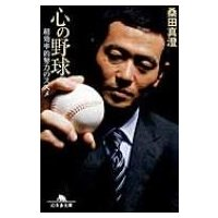 発売日:2015年04月10日 / ジャンル:実用・ホビー / フォーマット:文庫 / 出版社:幻冬...