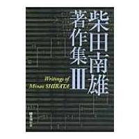 発売日:2015年05月 / ジャンル:アート・エンタメ / フォーマット:本 / 出版社:国書刊行...