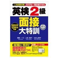発売日:2015年06月09日 / ジャンル:語学・教育・辞書 / フォーマット:本 / 出版社:J...