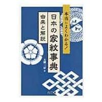 発売日:2015年05月 / ジャンル:アート・エンタメ / フォーマット:本 / 出版社:金園社 ...