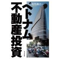 発売日:2015年06月20日 / ジャンル:社会・政治 / フォーマット:本 / 出版社:あっぷる...