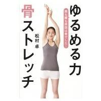 発売日:2015年07月10日 / ジャンル:実用・ホビー / フォーマット:本 / 出版社:文藝春...