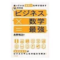 発売日:2015年06月 / ジャンル:社会・政治 / フォーマット:本 / 出版社:すばる舎 / ...
