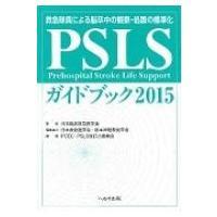 発売日:2015年06月11日 / ジャンル:物理・科学・医学 / フォーマット:本 / 出版社:へ...