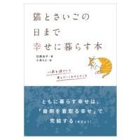 発売日:2015年07月 / ジャンル:実用・ホビー / フォーマット:本 / 出版社:大泉書店 /...