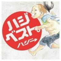 ハジ→ / ハジベスト。  〔CD〕|hmv