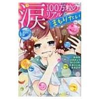 発売日:2015年08月12日 / ジャンル:コミック / フォーマット:コミック / 出版社:講談...