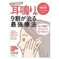 発売日:2015年07月14日 / ジャンル:実用・ホビー / フォーマット:ムック / 出版社:マ...