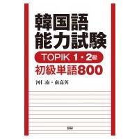 発売日:2015年08月 / ジャンル:語学・教育・辞書 / フォーマット:本 / 出版社:語研 /...
