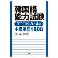 発売日:2015年08月20日 / ジャンル:語学・教育・辞書 / フォーマット:本 / 出版社:語...