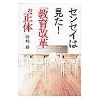 発売日:2015年08月24日 / ジャンル:語学・教育・辞書 / フォーマット:本 / 出版社:青...