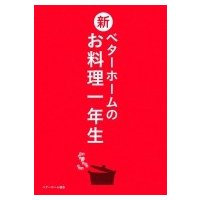 発売日:2015年09月10日 / ジャンル:実用・ホビー / フォーマット:本 / 出版社:ベター...