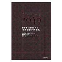 発売日:2015年09月04日 / ジャンル:社会・政治 / フォーマット:本 / 出版社:日経bp...