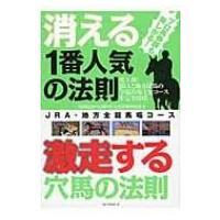 発売日:2015年09月26日 / ジャンル:実用・ホビー / フォーマット:本 / 出版社:ベスト...