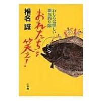 おれたちを笑え! わしらは怪しい雑魚釣り隊 / 椎名誠 シイナマコト  〔本〕|hmv