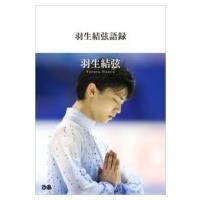 発売日:2015年09月25日 / ジャンル:実用・ホビー / フォーマット:本 / 出版社:ぴあ ...