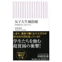 発売日:2015年10月 / ジャンル:文芸 / フォーマット:新書 / 出版社:朝日新聞出版 / ...