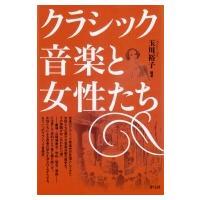 発売日:2015年10月25日 / ジャンル:アート・エンタメ / フォーマット:本 / 出版社:青...
