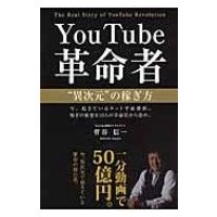 発売日:2015年09月13日 / ジャンル:経済・ビジネス / フォーマット:本 / 出版社:ごま...