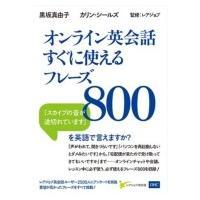 オンライン英会話すぐに使えるフレーズ800 / 黒坂真由子  〔本〕|hmv