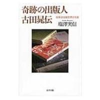 発売日:2015年09月20日 / ジャンル:文芸 / フォーマット:本 / 出版社:東洋出版 / ...