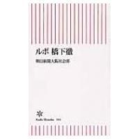 発売日:2015年11月26日 / ジャンル:社会・政治 / フォーマット:新書 / 出版社:朝日新...