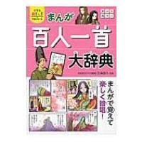 発売日:2015年11月02日 / ジャンル:文芸 / フォーマット:本 / 出版社:西東社 / 発...