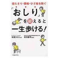 発売日:2015年12月10日 / ジャンル:実用・ホビー / フォーマット:本 / 出版社:池田書...