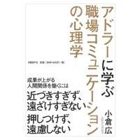 発売日:2015年11月27日 / ジャンル:経済・ビジネス / フォーマット:本 / 出版社:日経...