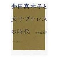 井田真木子と女子プロレスの時代 / 井田真木子  〔本〕 hmv