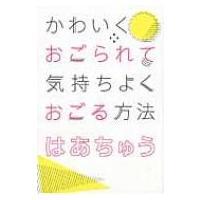 発売日:2015年12月 / ジャンル:文芸 / フォーマット:本 / 出版社:幻冬舎 / 発売国:...