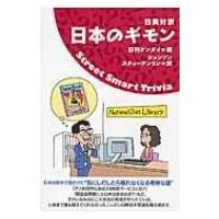 発売日:2015年11月25日 / ジャンル:語学・教育・辞書 / フォーマット:本 / 出版社:I...