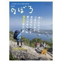 発売日:2015年12月14日 / ジャンル:実用・ホビー / フォーマット:本 / 出版社:西日本...