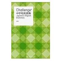 Challenge中学和英辞典 / 小池生夫  〔辞書・辞典〕 hmv