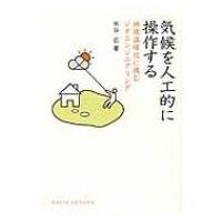 発売日:2016年01月22日 / ジャンル:物理・科学・医学 / フォーマット:全集・双書 / 出...