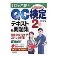 発売日:2016年01月28日 / ジャンル:建築・理工 / フォーマット:本 / 出版社:成美堂出...