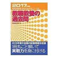 発売日:2015年12月15日 / ジャンル:語学・教育・辞書 / フォーマット:全集・双書 / 出...