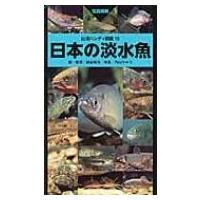 日本の淡水魚 山溪ハンディ図鑑 / 細谷和海  〔図鑑〕|hmv