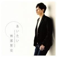 林部智史 / あいたい  〔CD Maxi〕|hmv