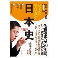 いっきに学び直す日本史 古代・中世・近世 教養編 / 安藤達朗  〔本〕