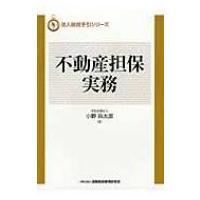 不動産担保実務 法人融資手引シリーズ / 小野兵太郎  〔本〕|hmv