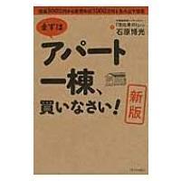 発売日:2016年02月29日 / ジャンル:ビジネス・経済 / フォーマット:本 / 出版社:Sb...